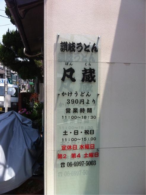 5・20凡蔵 001
