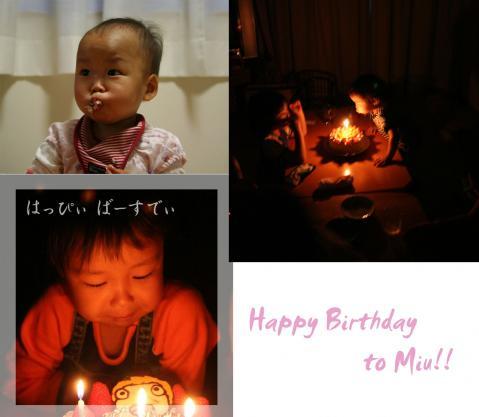 誕生日の日