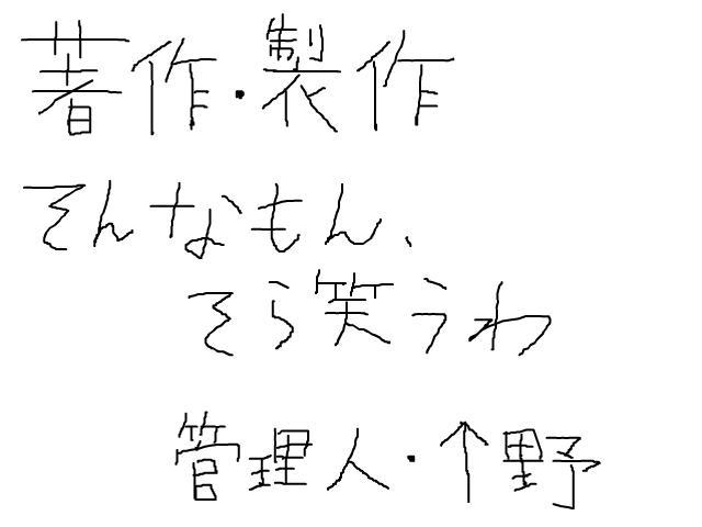snap_ueno3460_200910561143.jpg