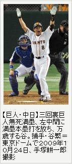 09.10.25 プロ野球①