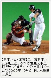 09.10.25 プロ野球②