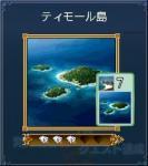 ティモール島