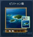 ビリトゥン島