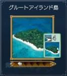 グレートアイランド島