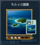 モルッカ諸島