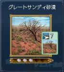グレートサンディ砂漠