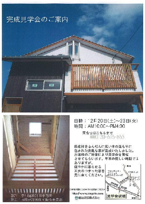 mteikenngakukai201210a.jpg