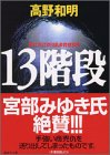 13階段/高野和明(講談社文庫)
