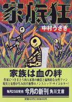 1999年[角川文庫]家族狂
