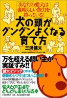 犬の頭がグングンよくなる育て方/三浦 健太(PHP研究所)