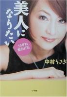 美人になりたい~うさぎ的整形日記~(2003年小学館)