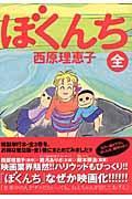 ぼくんち-ビッグコミックス-西原理恵子著/2003年/白黒普及版236ページ/小学館