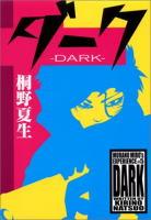 ダーク/桐野夏生(講談社)