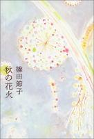 秋の花火/篠田節子(文藝春秋)