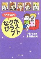 うさたまのホストクラブなび/中村うさぎ・倉田真由美(角川文庫)