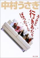 うさぎの行きあたりばったり人生(角川文庫)