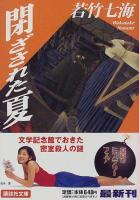 閉ざされた夏/若竹七海(講談社文庫)
