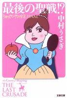 最後の聖戦!?~ショッピングの女王 FINAL~/中村うさぎ(文春文庫)