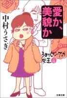 愛か、美貌か~ショッピングの女王4~/中村うさぎ(2004年文春文庫)