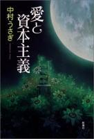 愛と資本主義/中村うさぎ(新潮社)