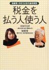 税金を払う人使う人/加藤寛・中村うさぎ(日経BP社)