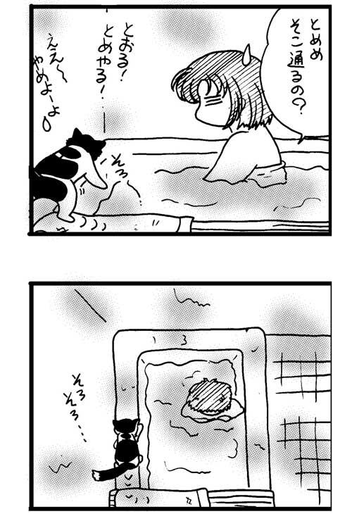 とめ、風呂でびゅ10コマ目まで