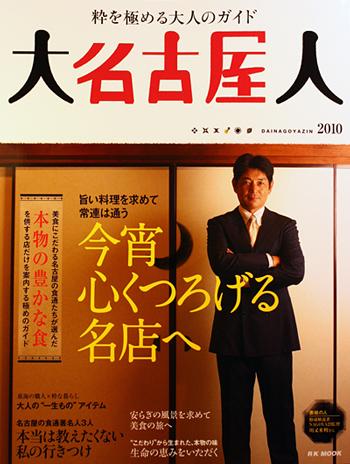 dainagoyajin2010350