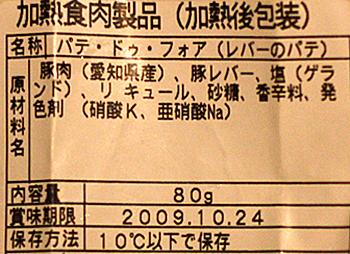 inagaki091077