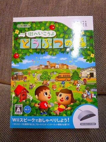Wii版どうぶつの森