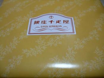 千疋屋の洋菓子1