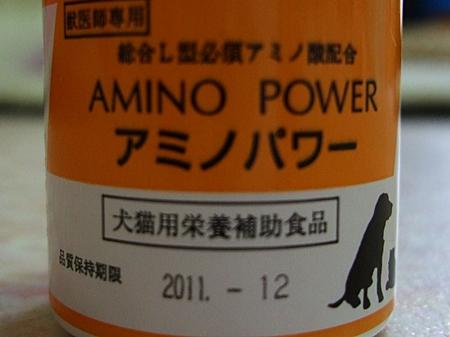 アミノパワー