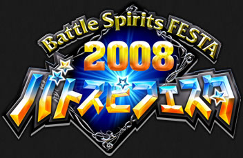 バトスピフェスタ2008logo