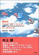 野田文隆・寺田久子「精神科リハビリテーションケースブック」