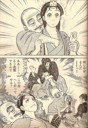 AZUMI/斉昭