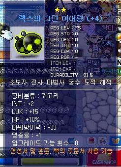 PotentialEquip4.png