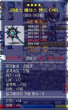PotentialEquip5.png