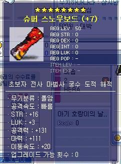PotentialEquip7.png