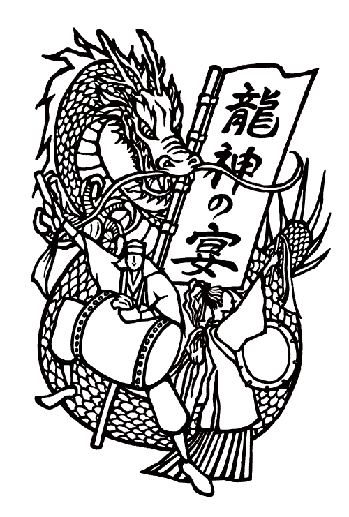 龍神の宴blog
