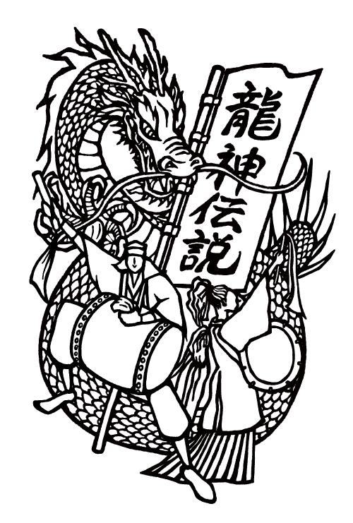 龍神伝説blog