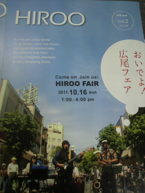 広尾フェアーのポスター
