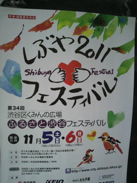 区民フェスティバル