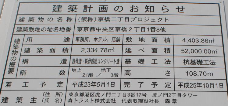 kyobashi20141.jpg