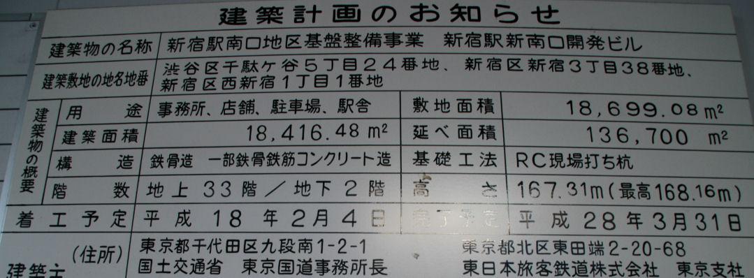 shinjuku0299.jpg