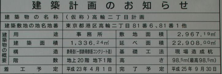 takanawa0226.jpg