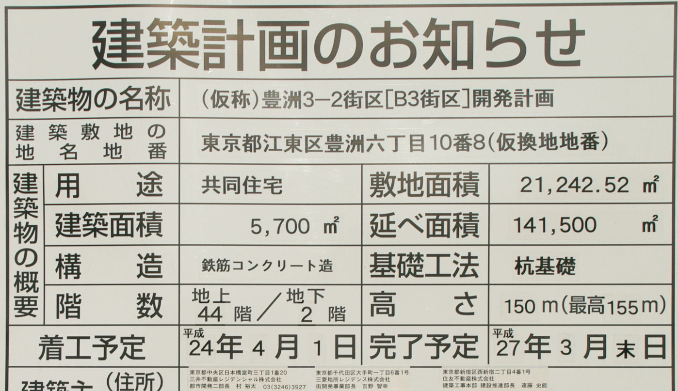toyosu3-2b0236.jpg