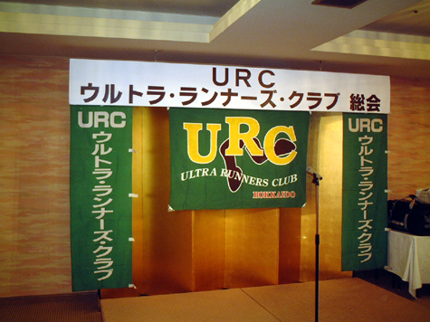URC総会2009