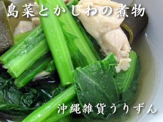 島菜,煮物,料理,レシピ