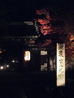 enkouji_1125_4.jpg