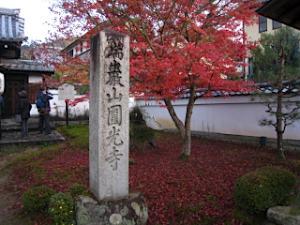 enkouji_1128_1.jpg