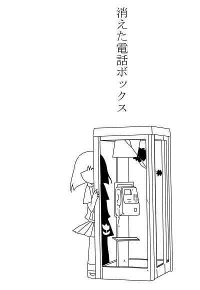 消えた電話ボックス